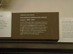 Empire (toranosuke) Tags: britishmuseum japaneseempire gallerylabels