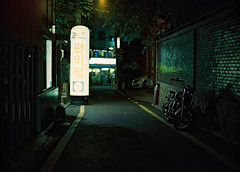' (june1777) Tags: snap street seoul hongdae night light mamiya 645 mamiya645 sekor c 80mm f19 kodak portra 800 expired pro tl