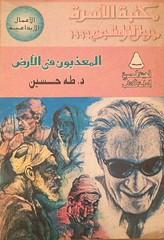 "Gamal Kotb's book cover art ""Tortured of the earth"" (Kodak Agfa) Tags: egypt books illustrations cover bookcover coverart gamalkotb"