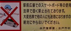 2016. Mito. (Marisa y Angel) Tags: 2016 honshu japan japn mito mitoshi ibarakiken