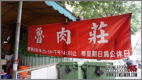 魯肉莊201502.jpg