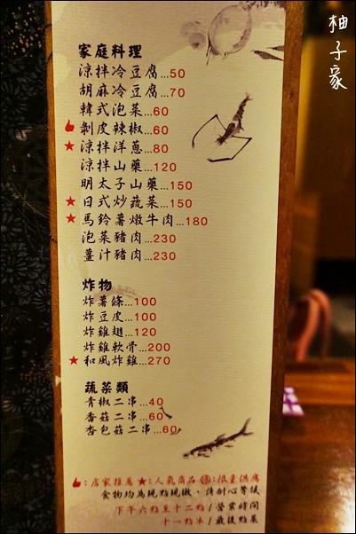 木子居酒屋25