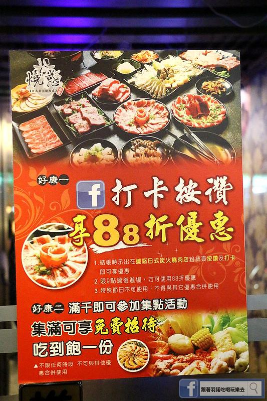 燒惑日式炭火燒肉店212