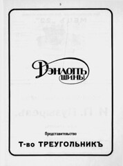 1913-02.  03.  05 (foot-passenger) Tags: 1913      russianstatelibrary russianillustratedmagazine automobilist