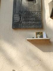 Молитва о Котовском (GrusiaKot) Tags: ucraina ukraine україна украина travelling autumn kotovksij odessa prayer soviet religion hero