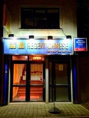 Regent Chinese (JulieK (finally moved to Wexford)) Tags: 2016onephotoeachday iphone5 fethardonsea wexford ireland irish chineserestaurant food takeaway advertising door sign building eire roi nightshot irelandrep irelanden leinster countywexford