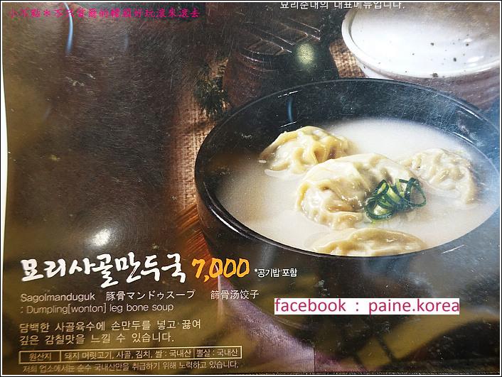 弘大血腸鍋 (5).JPG
