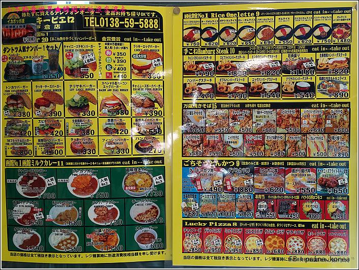 函館小丑漢堡 (9).JPG