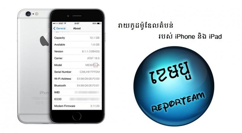 អ្នកអាចពិនិត្យមើលកូដម៉ូឌែល iPhone និង iPad ផលិតសម្រាប់តំបន់ណាបាននៅត្រង់នេះ! (ZP, ZA….)