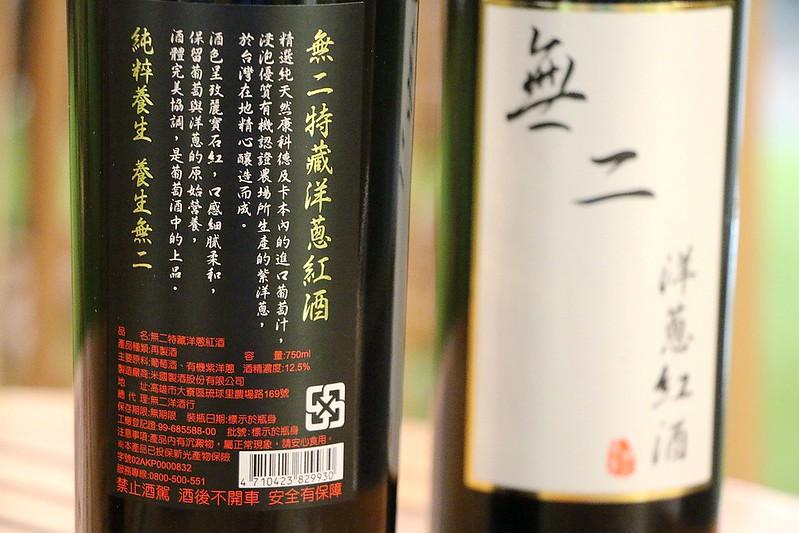 無二洋蔥紅酒&無山台灣有機烏龍茶67
