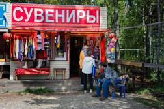Territoire Bouriates (Touristos) Tags: bouriates chamanisme russie province route ruban