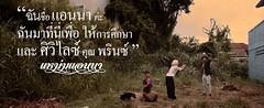 """หนังสั้น """"แหม่มแอนนา หัวนม มาคารอง โพนยางคำ และการศึกษาขั้นพื้นฐาน"""""""