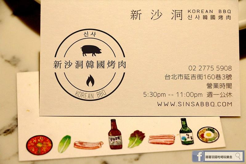 新沙洞韓國烤肉 신사146