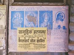 IMG_0857 (Rickard Nilsson) Tags: nepal kathmandu earthquake disaster ruins texture hindu hindi nepalese hinduism