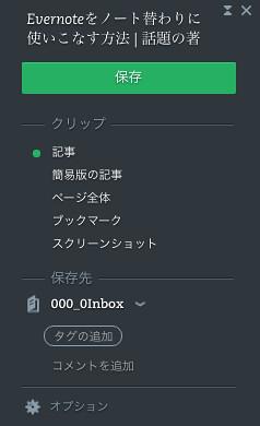 スクリーンショット 2016-11-12 16.51.36