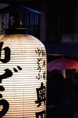 Lantern (lenanu) Tags: nightphotography travel light japan night writing japanese licht reisen asia asien nacht outdoor kanji nippon fest schrift matsuri paperlantern nihon hiragana katakana reise japanisch drausen papierlaterne lenanu