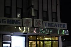 King Hing_5411 (Omar Omar) Tags: d40 nikond40 50mmlens 50mm 50milimetros 50millimeters playingwith50mm playingwith50millimeteres jugandocon50milimetros joueravec50mm losangeles losngeles losangelesca losngelescalifornia la california californie usa usofa etatsunis usono chinatown pueblochino chinesca kinghingtheatre kinghing theatre cine cinema