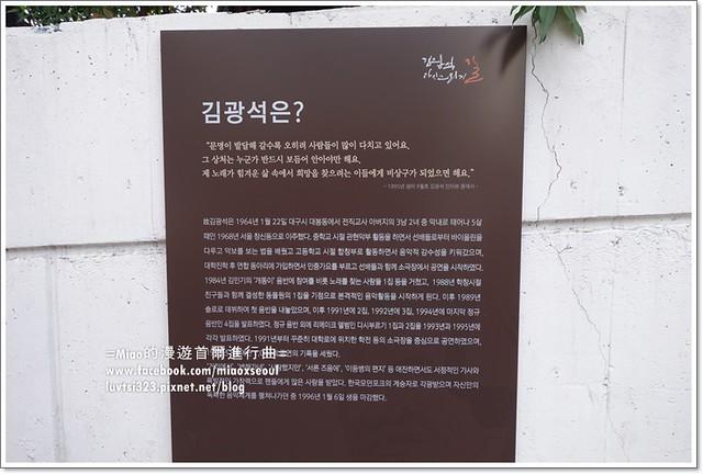 김광석다시그리기길31