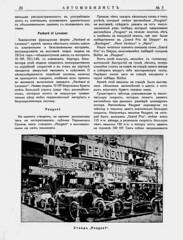 1913-02.  03.  20 (foot-passenger) Tags: 1913      russianstatelibrary russianillustratedmagazine automobilist 13