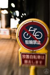 No Parking your bike. (taga928s4(Akira.T_JPN)) Tags: sign night noparking no parking lensbaby sweet35