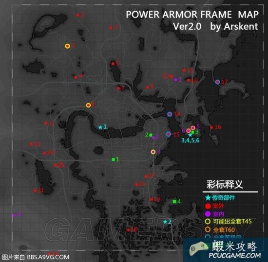 異塵餘生4 全35套動力裝甲骨架位置詳解 動力裝甲骨架在哪