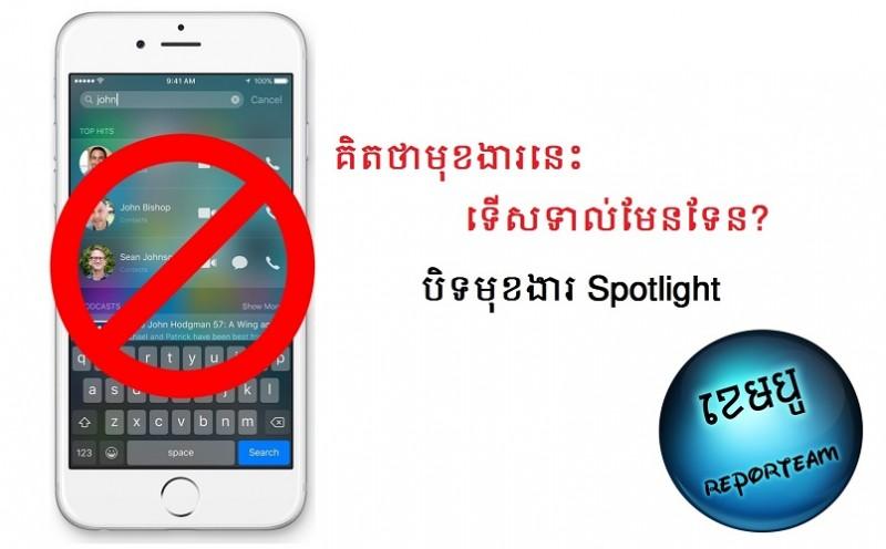 បើអ្នកគិតថាមុខងារស្វែងរក Spotlight នេះទើសទាល់ អ្នកអាចបិទវាបានយ៉ាងងាយតាមរបៀបនេះ!