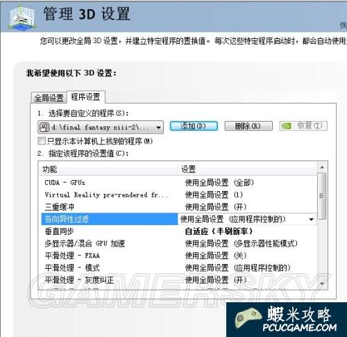 最終幻想13-2 (FF13-2) NVIDIA顯卡 畫質FPS幀數優化 全程1080P穩定30幀設置教學