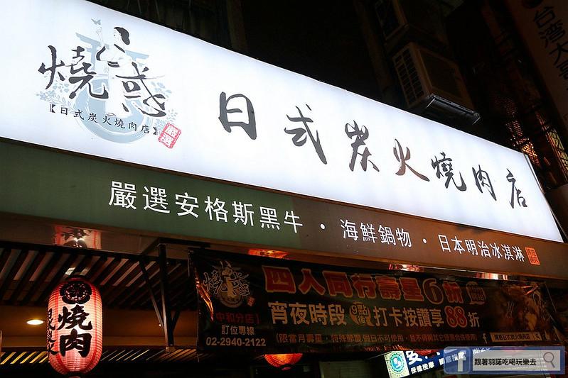 燒惑日式炭火燒肉店214