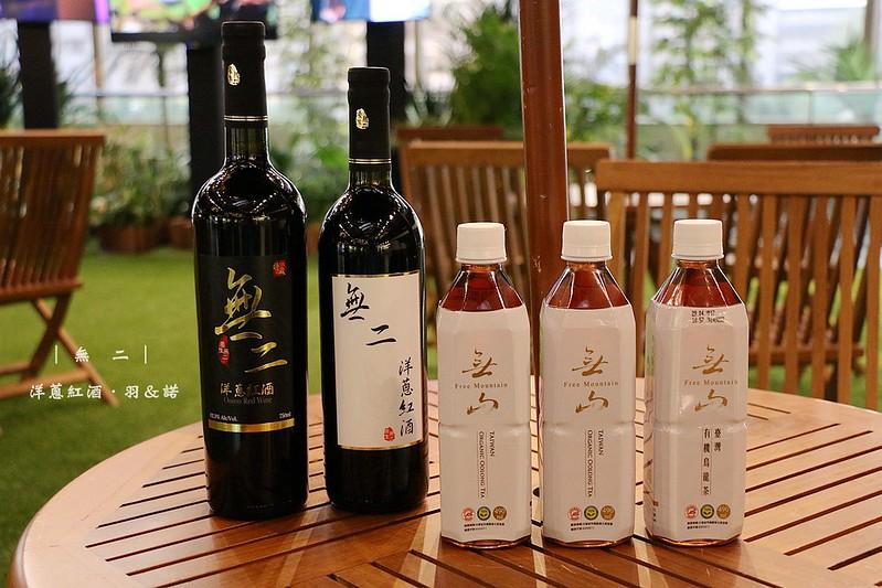 無二洋蔥紅酒&無山台灣有機烏龍茶26