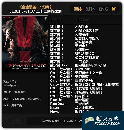潛龍諜影5:幻痛 v1.01-v1.07二十二項修改器風靈月影版