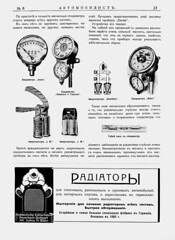1913-04.  08.  23 (foot-passenger) Tags:  april 1913    russianstatelibrary rsl russianillustratedmagazine