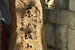 Inscription (thehareandparsnip) Tags: japan temple japanese kyoto kanji hiragana