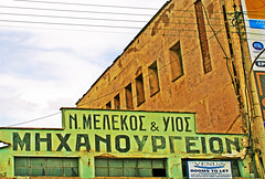 Greece, Chios town,  sign of an old & derelict  machine shop (bilwander) Tags: travel sign greece chora aegeansea  bilwander   chiosisland