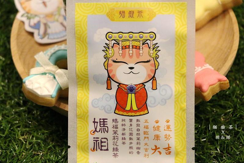 貓癡茶婚禮小物58