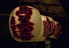 Tokyo 4085 (tokyoform) Tags: tokyo tokio  japo japn giappone nhtbn tquio           chrisjongkind tokyoform  japanese asia asian lanterns restaurant night m       nuit nacht noche sign criteau