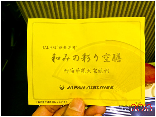 JAL飛機餐18.jpg