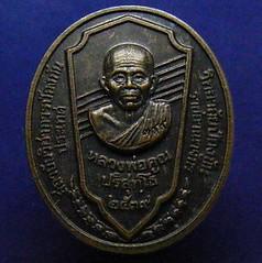 เหรียญหลวงพ่อคูณ วัดบ้านไร่ รุ่นวิทยาลัยป้องกันราชอาณาจักร 2539 ตอกเลข 399 1