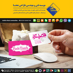 # #_ # #   - # / # - #/ #   #_   #_ #  #  #  #_   # #mahna #advertising #design #art #lahijan #gilan #business_card # (mahna.company) Tags: art advertising design businesscard gilan  lahijan mahna                     fasletazeh