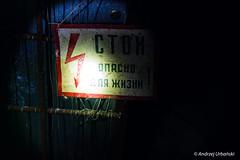 DSC_1421 (andrzej56urbanski) Tags: chernobyl czaes ukraine pripyat prypeć