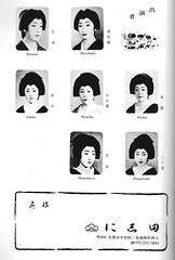 Aki no Kamogawa Odori 1987 008 (cdowney086) Tags: pontocho   onoe  1980s  geiko geisha  miyofuku ichiko momiha raiha mameharu shinatomi        hisak akinokamogawaodori