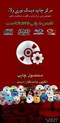(iranpros) Tags:       cd printvela velaprint wwwveladiskir