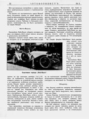1913-02.  03.  22 (foot-passenger) Tags: 1913      russianstatelibrary russianillustratedmagazine automobilist 13