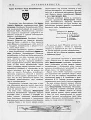 1913-06.  12.  57 (foot-passenger) Tags:  june 1913    russianstatelibrary rsl russianillustratedmagazine