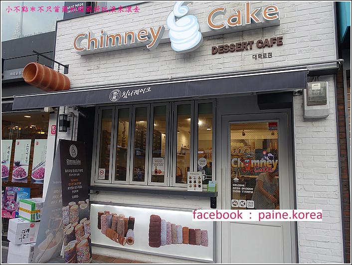 惠化chimney cake 煙囪麵包 (56).JPG