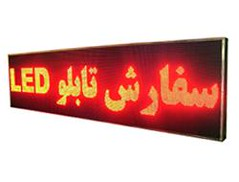 LED (iranpros) Tags:   led  led led led led led       led