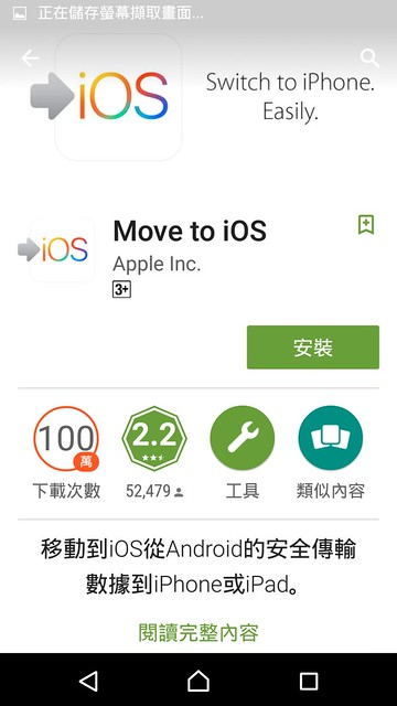 [iOS] MoveToiOS