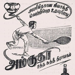 An advert published in a magazine on 1948. #tamiltypography #tamiltype #tamil https://www.instagram.com/p/BMBfZs2Ahca/ (Tharique Azeez) Tags: tamil typography type typedesign design