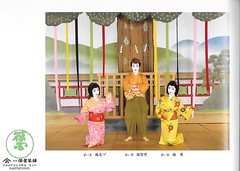 Kitano Odori 2007 004 (cdowney086) Tags: kitanoodori kamishichiken hanayagi    geiko geisha   umechika umeshizu umeha