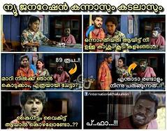 ! :p #icuchalu #movie Credits : Yadu Pradeep ICU (chaluunion) Tags: icuchalu icu internationalchaluunion chaluunion