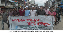 (foridahmed) Tags: beanibazar bangladesh beanibazarcollege islam chhatrashibir shibir sylhet